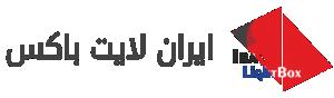 ایران لایت باکس